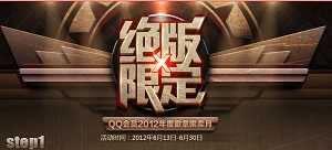 QQ会员年度徽章售卖月 QQ会员cf礼包领取活动