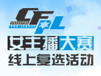 CF女主播大赛 CFPL女主播线上复选活动
