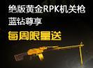 QQ蓝钻cf特权 蓝钻领取黄金枪活动网站