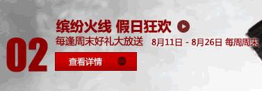 cf活动缤纷火线假日狂欢