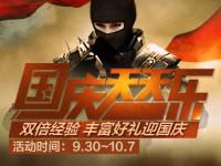 国庆天天乐活动网站 cf中秋节活动cf国庆节活动