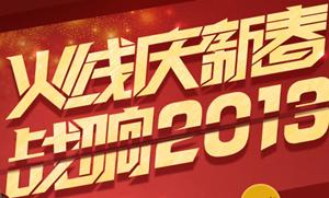 cf2013年春节活动大全