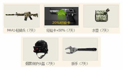 cf新手礼包领取2013(新兵大礼包B:M4A1-轻骑兵、经验卡+50%、水壶、烟雾保护头盔、扳手)