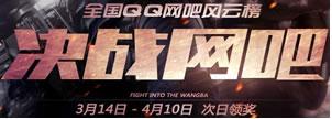 cf决战网吧活动 全国QQ网吧风云榜