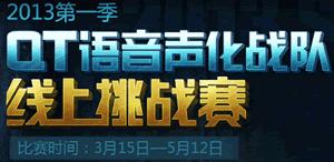 2013第一季QT语音生化战队线上挑战赛