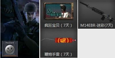 CF新兵小兵成长计划8月9月活动网址