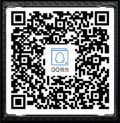 手机QQ钱包1分钱爆极品装备网址