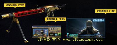 cf活动春节新版本黎明护卫队