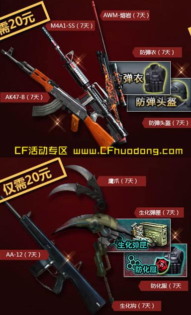 CF火线7周年红色超值豪礼活动