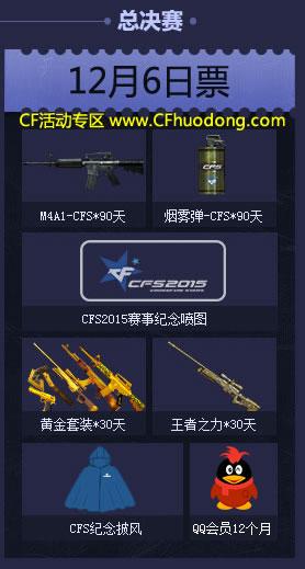 买CFS2015门票活动送CF礼包