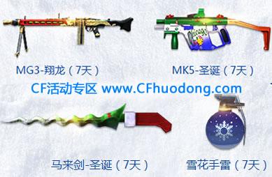 cf全民军饷计划12月网址