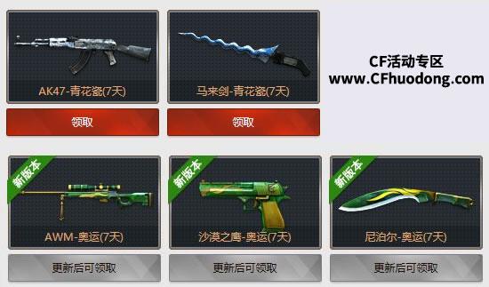 CF火线变革计划网址