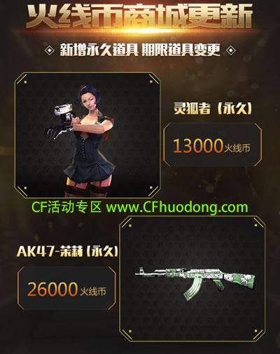 CF火线币兑换灵狐者