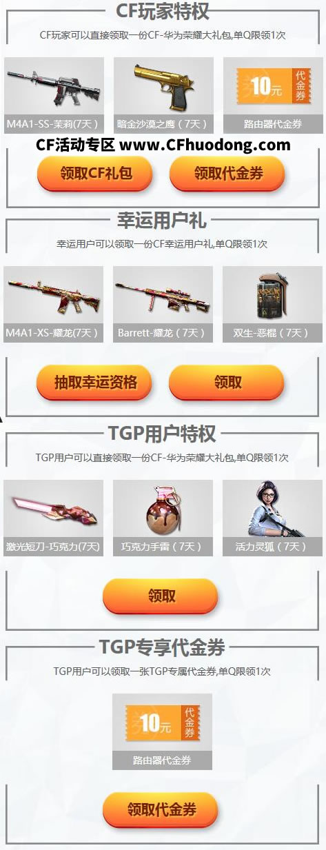 TGP官方定制华为荣耀游戏路由器CF礼包