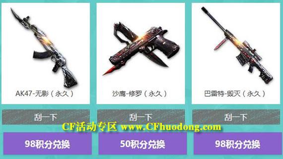 CF9月刮刮卡奖励:AK47-无影(永久)、 沙鹰-修罗(永久)、巴雷特-毁灭(永久)