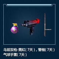 乌兹双枪霓虹、警棍、气球手雷