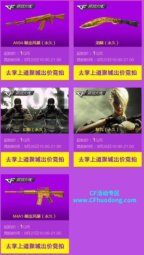 CF道聚城放肆周年庆活动网址