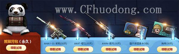 CF兰的武器基地活动领取永久道具