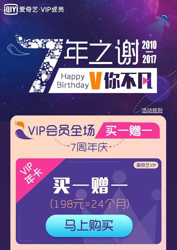 爱奇艺7周年庆活动,开通VIP年卡5折