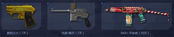 CF兰的武器基地活动领取CF新版本礼包