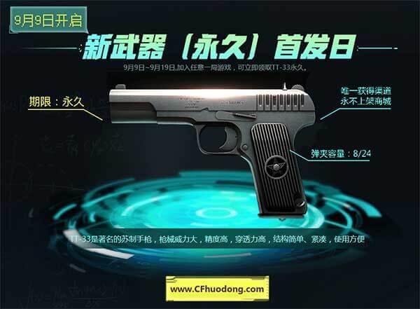 CF加特林神枪节领取TT-33(永久)