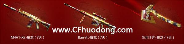 CF国庆神枪节网址