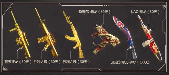破天狂龙+胜利之魂+胜利之魄+斯坦而赤龙+尼泊尔军刀+KAC耀龙