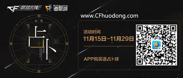 CF占卜3.0活动11月网址