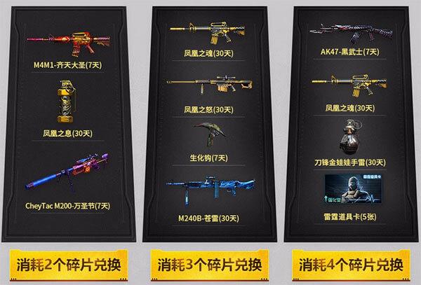 CF枪王集结令活动 碎片兑换英雄级武器