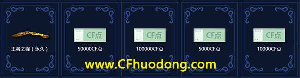 CF占卜活动12月网址