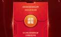 CF活动春节领红包Q币压岁钱网址