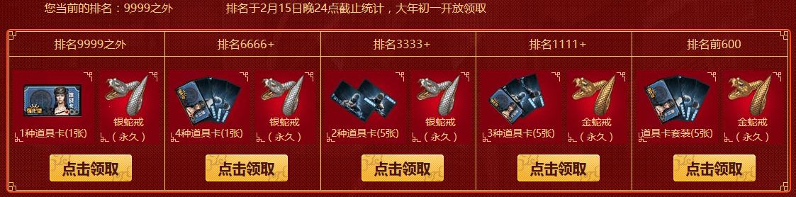 CF春节活动网址2018