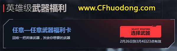 CF英雄级武器换活动网址