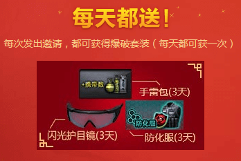 CF春节送红包活动网址