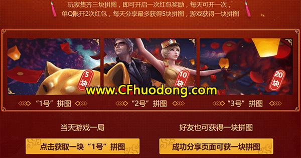 2018年CF春节活动送Q币红包网址