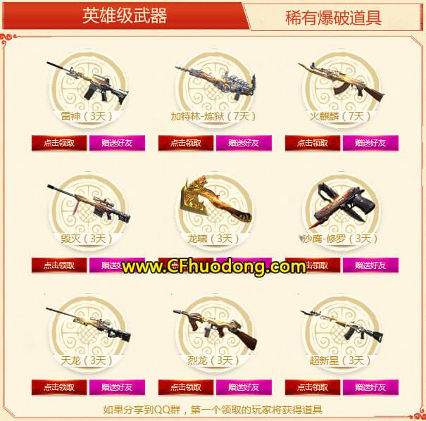CF春节活动神枪庆新年领英雄级武器