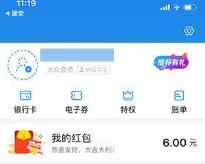 苏宁金融新用户领6元红包活动网址