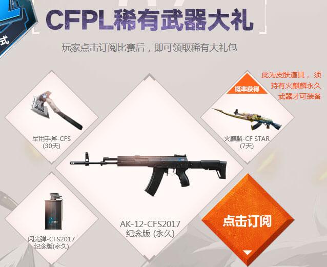 订阅CFPL领取CFS武器