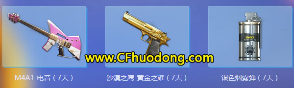 3月新版本CF活动网址 领取平台特权礼包