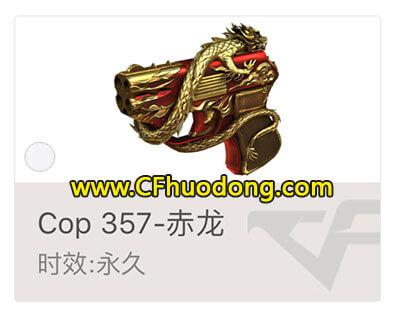 CF活动领取永久COP-赤龙