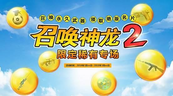 CF召唤神龙2活动网址