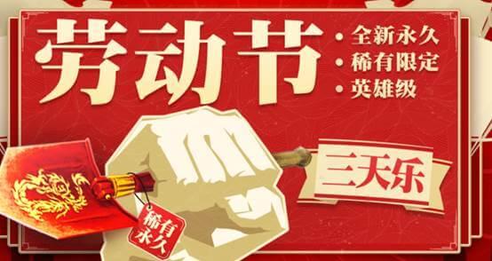 CF五一劳动节活动2018年网址