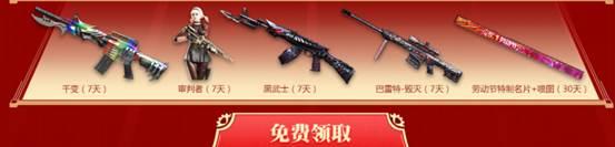 CF五一劳动节活动领取英雄级武器