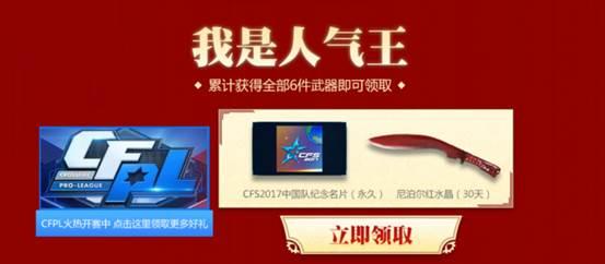 领取CFS2017中国队纪念名片