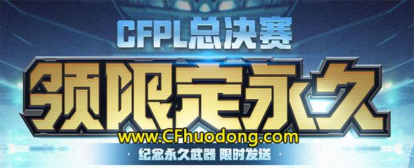CFPL总决赛活动