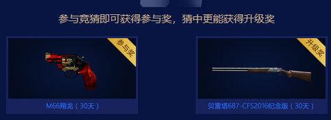 CFPL竞猜活动奖励:M66翔龙、贝雷塔687-CFS2016纪念版