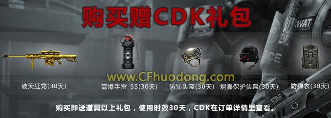 买CF无线充电器送CF礼包:破天狂龙、高爆手雷-SS、防弹套装