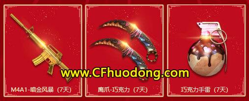 CF劳动节活动特权礼包网址