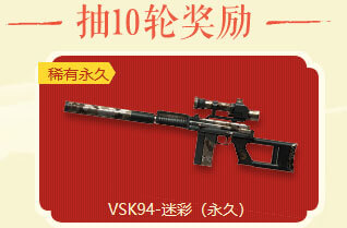 CF西游领神器活动:领取VSK94-迷彩(永久)