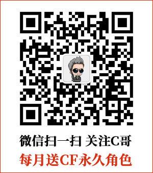 关注CF活动专区微信公众号:cfhuodong,C哥推送最新CF活动